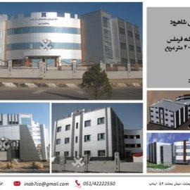 ساختمان دانشگاه علوم پزشکی شاهرود