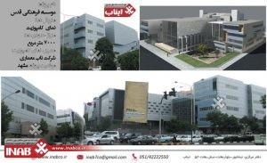 موسسه فرهنگي قدس مشهد