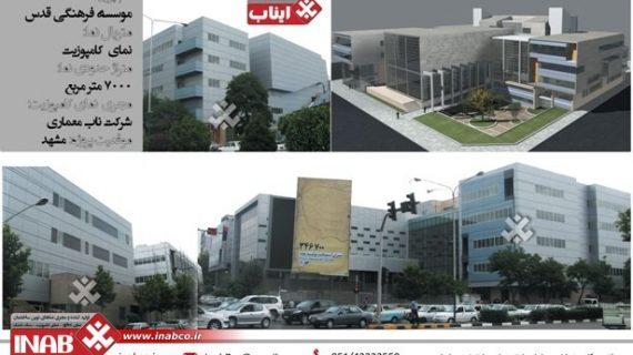 بازسازی نمای ساختمان قدیمی | تعویض نمای ساختمان | نمای ساختمان