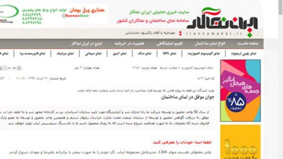 مصاحبه علی معقولی مدیرعامل گروه ایناب با پایگاه تخصصی ایران نماکار
