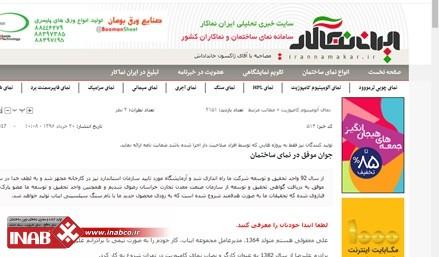 مصاحبه علی معقولی مدیر عامل گروه ایناب با سایت ایران نما کار