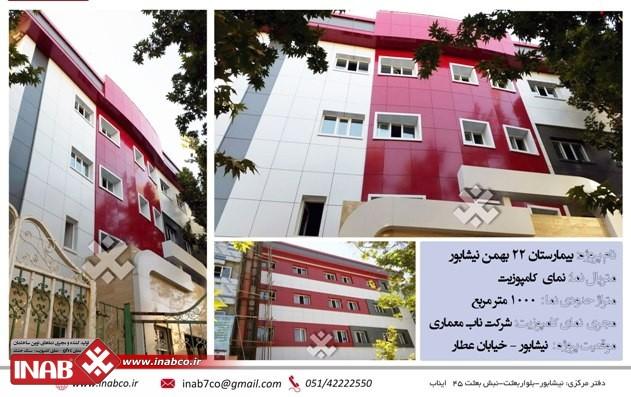 بیمارستان 22 بهمن نیشابور مجری گروه ایناب