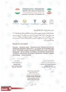 نمایشگاه تاجیکستان