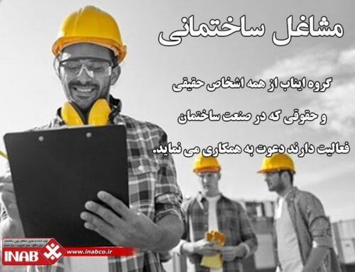 دعوت به همكاری از فعالان ساختمانی