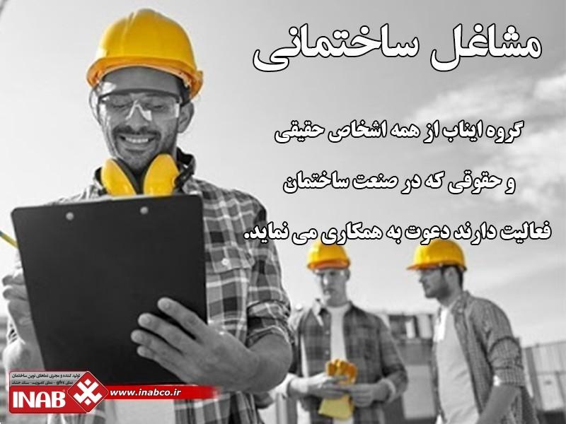 همکاری ایناب با مشاغل ساختمانی