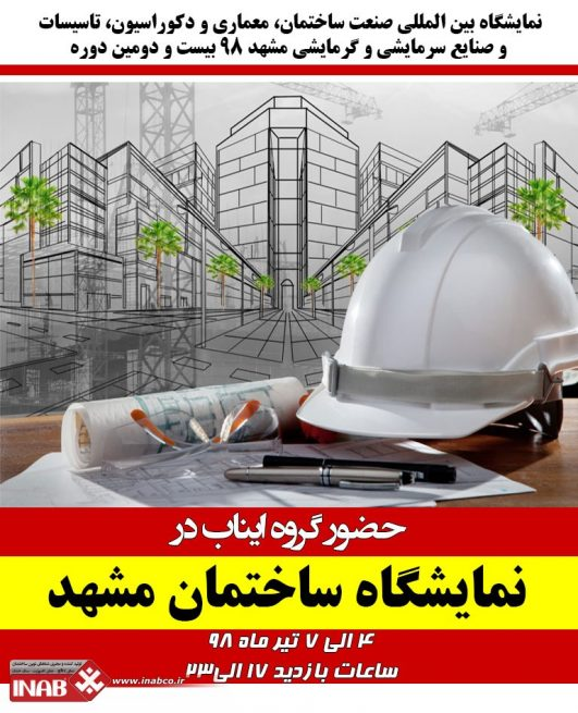 نمایشگاه ساختمان مشهد 98