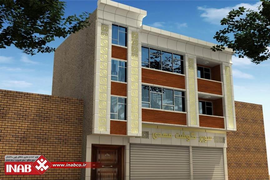 نماي ساختمان با مصالح ترکیبی