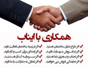 همکاری-با-ایناب