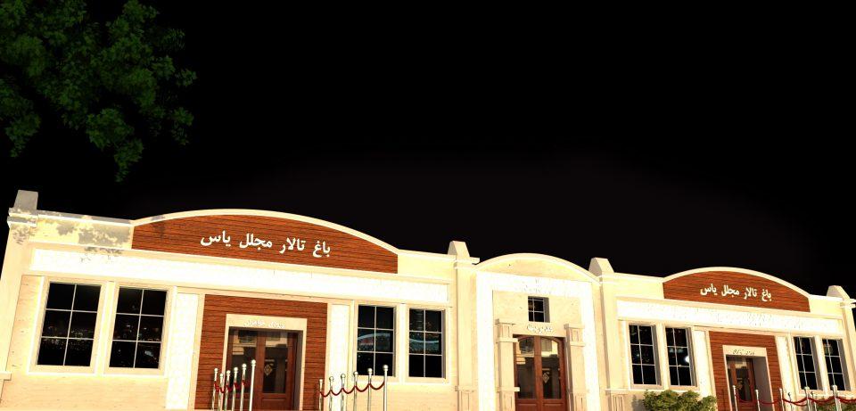 نمای ساختمان تالار | نمای باغ تالار | نمای gfrc