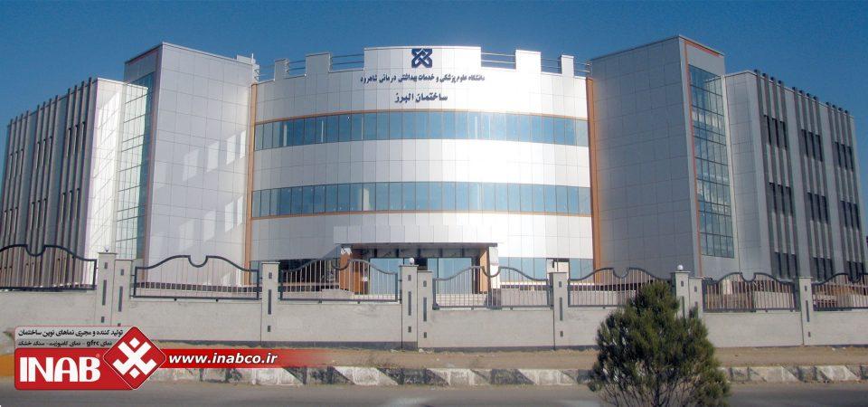 نمای دانشکده علوم پزشکی شاهرود