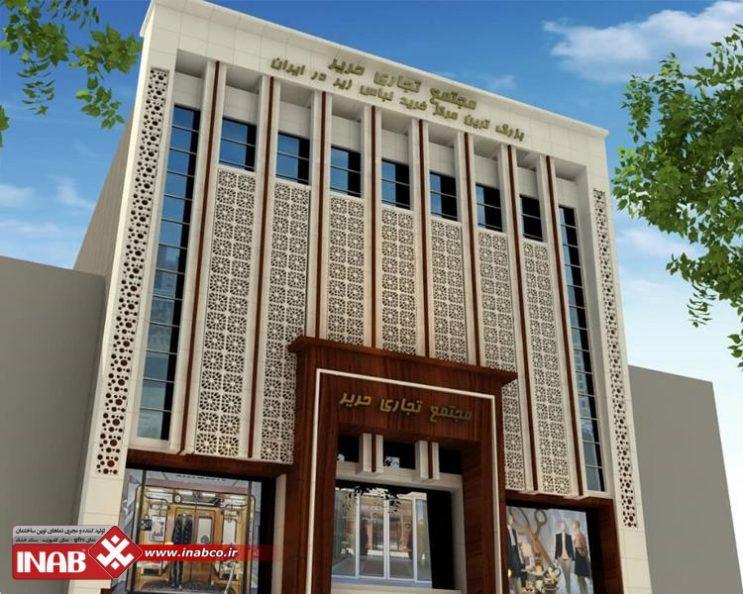 نمای ساختمان تجاری | بازسازی نمای ساختمان تجاری