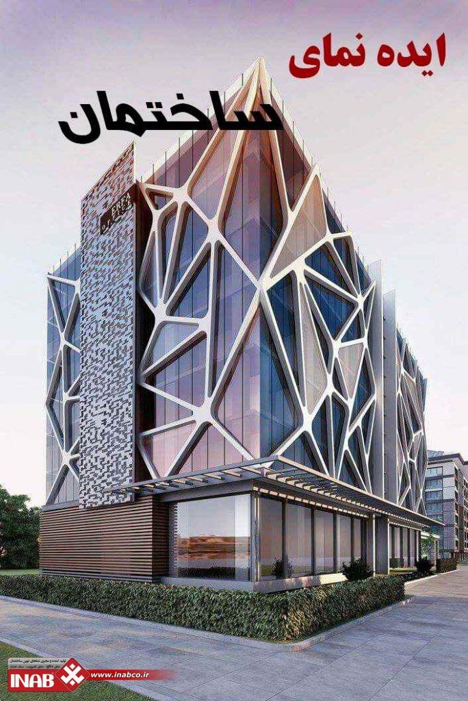 ایده نمای ساختمان