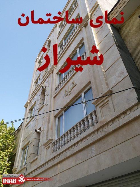 نمای ساختمان شیراز