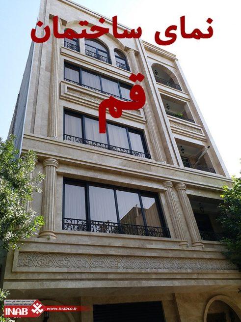 نمای ساختمان قم | نمای کامپوزیت قم