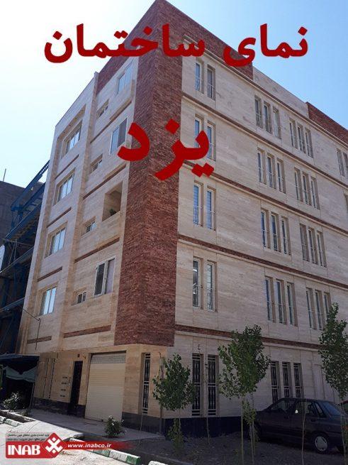 نمای ساختمان های شهر یزد | سبک معماری شهر یزد