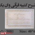 سنگ نقش برجسته طرح کتیبه قرآنی و ان یکاد