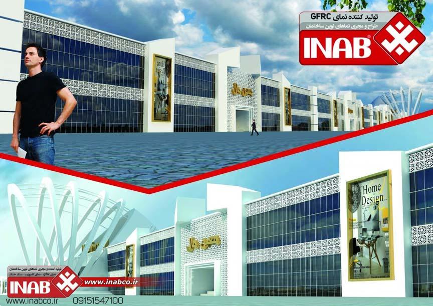 نمای جی اف ار سی | فروشگاه | مغازه | ساختمان مسکونی