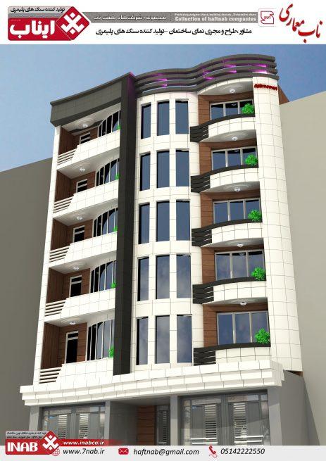 طرح نمای ساختمان کامپوزیت