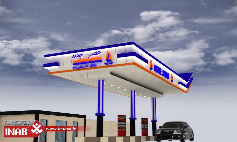 طراحی نمای جایگاه سوخت | پمپ بنزین