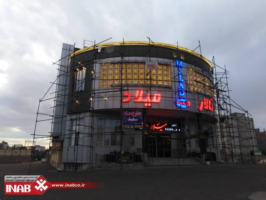 بازسازی نمای تالار میلاد