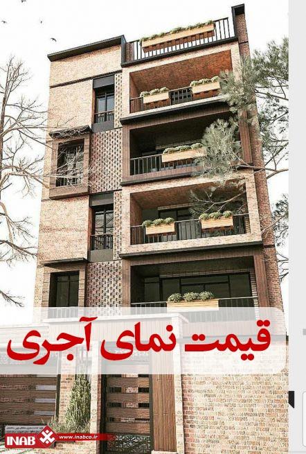 نمای ساختمان آجری | قیمت
