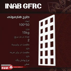 پنل مشبک بتنی | gfrc