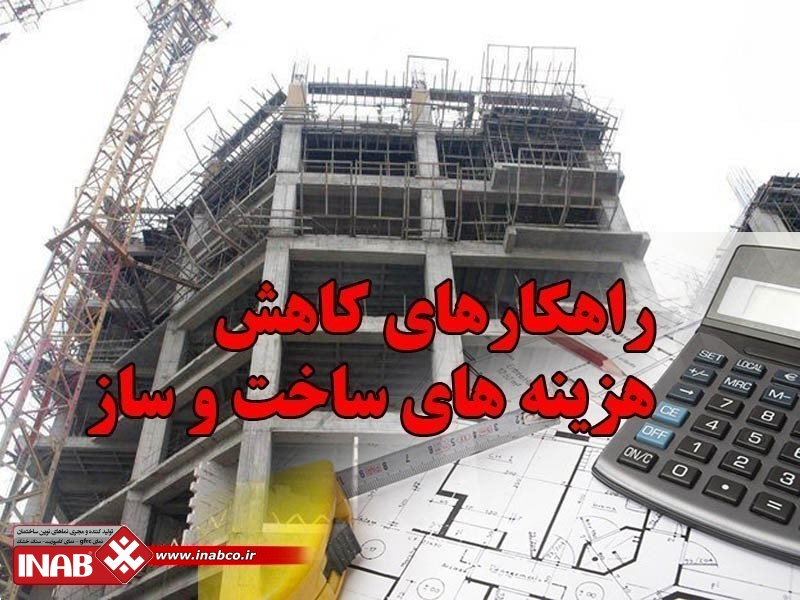 کاهش هزینه های ساخت و ساز