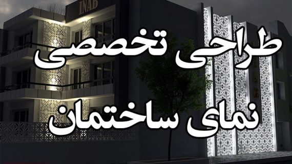 شرکت طراحی نمای ساختمان | طراحی تخصصی نمای ساختمان