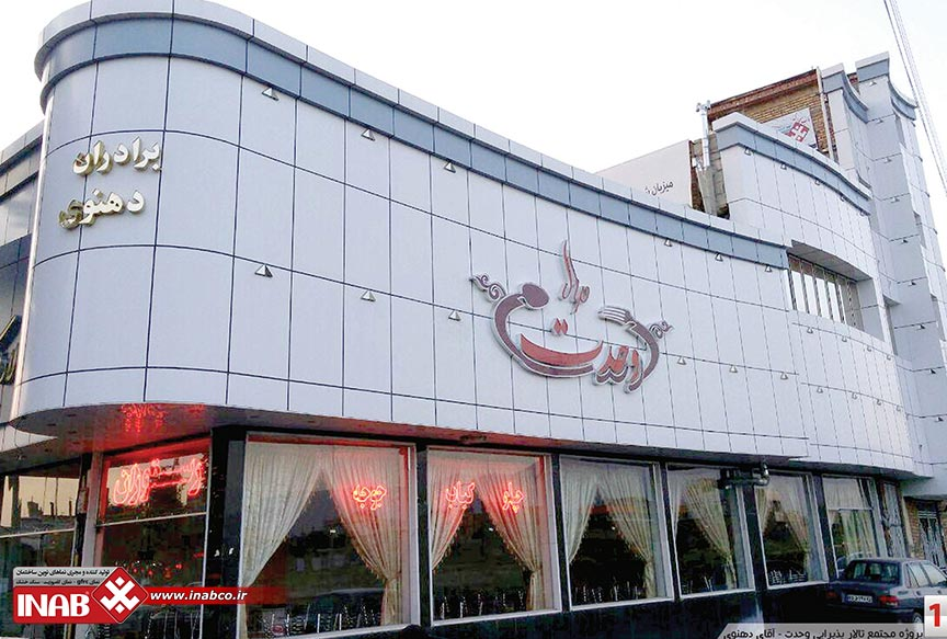 نمای رستوران