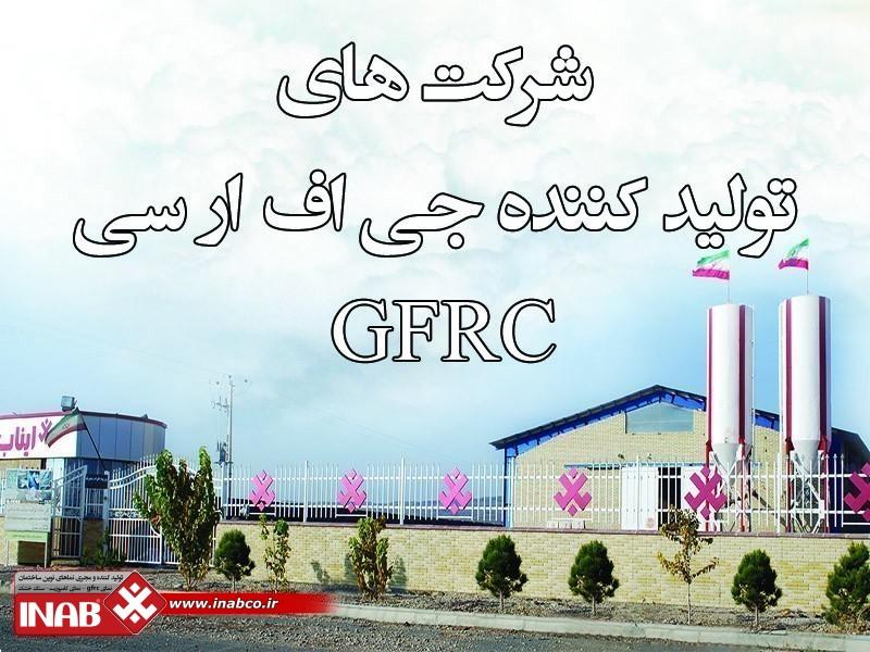 تولید کنندگان gfrc | جی اف ار سی