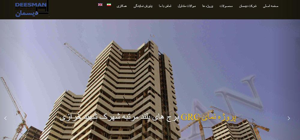 شرکت دیسمان | تولیدکننده جی اف ار سی gfrc