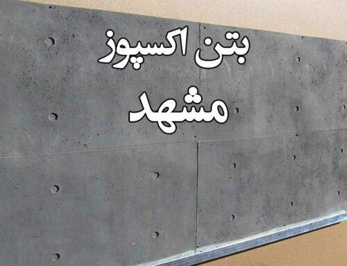 بتن اکسپوز مشهد