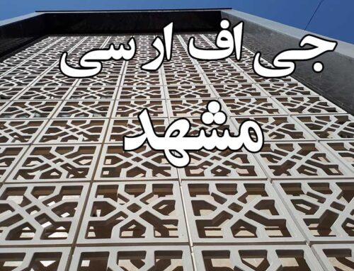 نمای جی اف ار سی مشهد