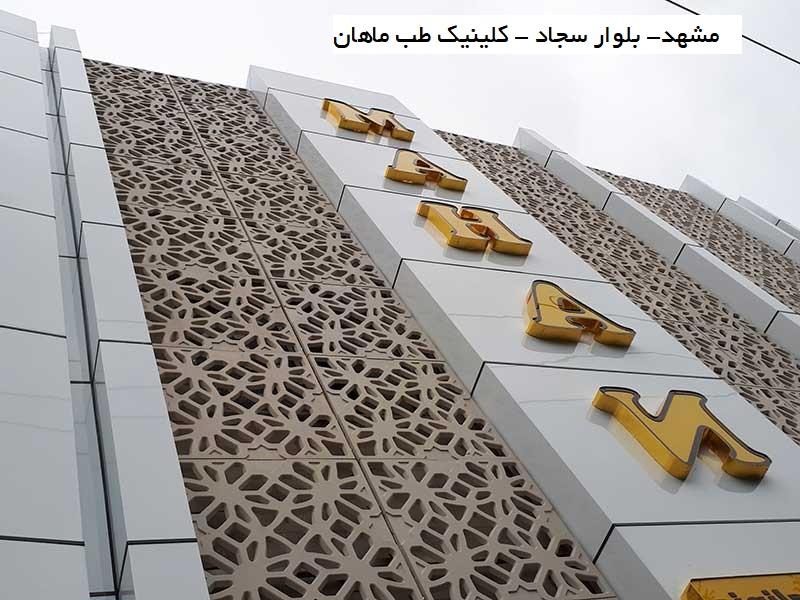 طراحی نمای ساختمان مشهد | جی اف ار سی gfrc