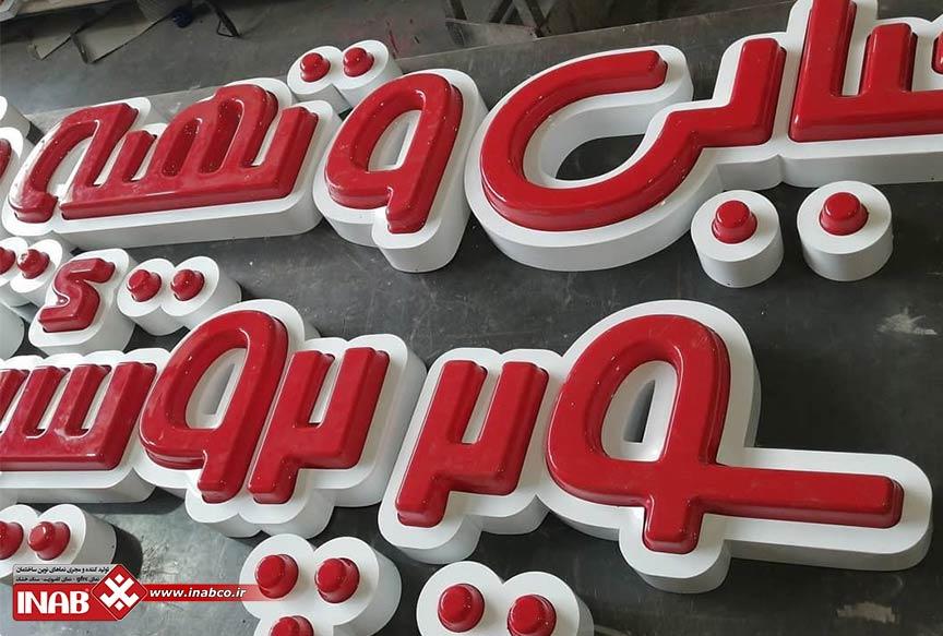 تابلو چنلیوم با حروف وکیوم