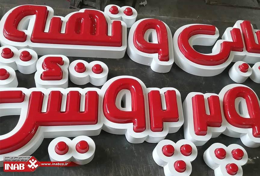 تابلو چلنیوم با حروف وکیوم