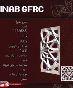 پنل مشبک بتنی | gfrc ایناب | طرح طلوع سه بعدی