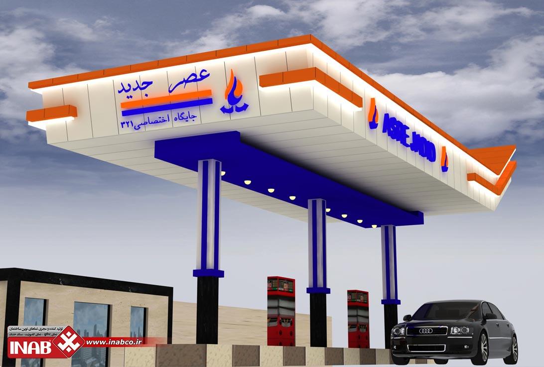 طراحی و اجرای نمای کامپوطراحی و اجرای نمای کامپوزیت جایگاه سوختزیت جایگاه سوخت