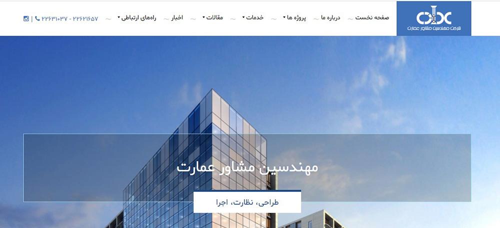 شرکت مشاوره نما و طراحی نما - عمارت