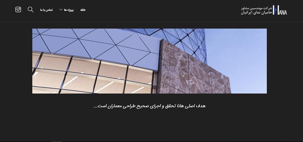 شرکت مشاوره نمای ساختمان | شرکت مهندسین مشاور حامیان نمای ایرانیان