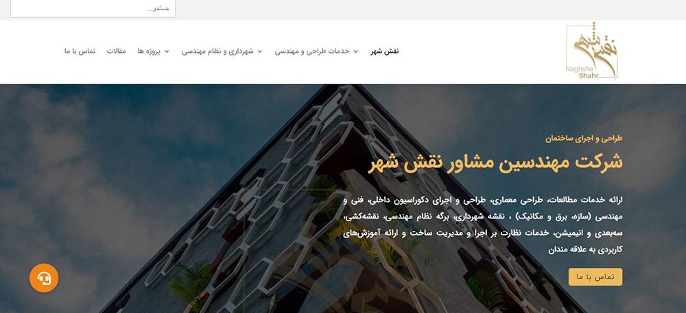 شرکت مشاور نما | مهندسین مشاور نقش شهر