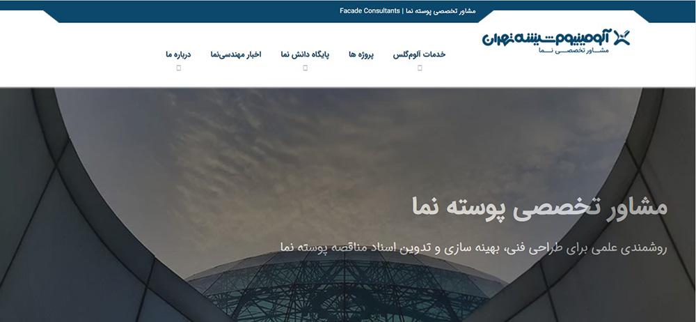 شرکت مشاور نما | آلومینیوم شیشه تهران