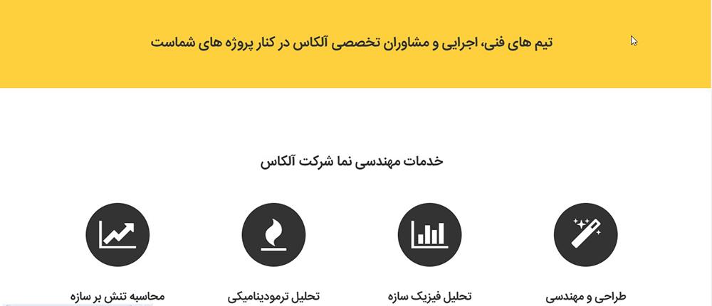شرکت مشاور طراحی و اجرای نما | آلکاس